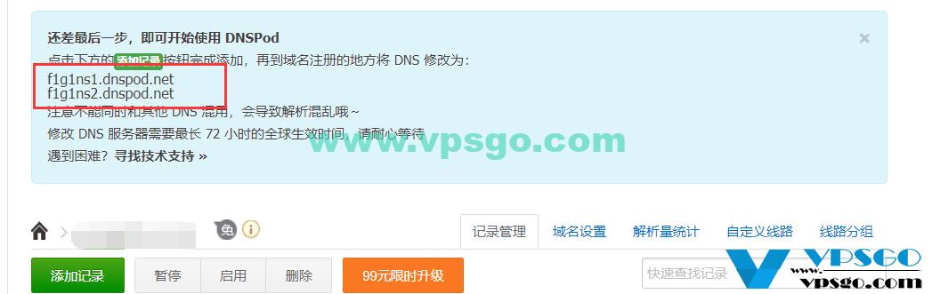 DNSPod修改NS记录