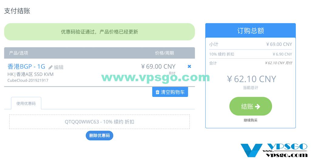魔方云香港BGP优惠