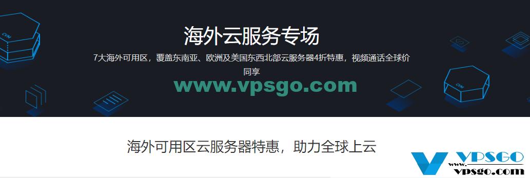 腾讯云海外服务器特惠