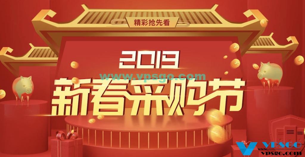 腾讯云新春采购季