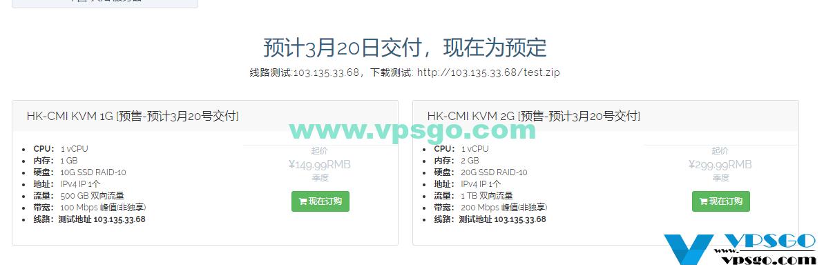 CloudIPLC香港Cera机房VPS