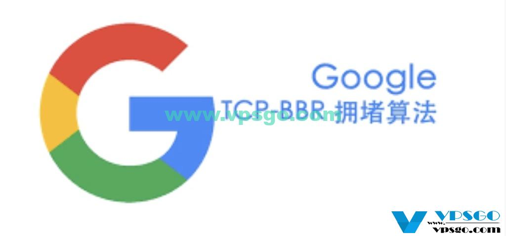 Google BBR TCP拥塞控制算法