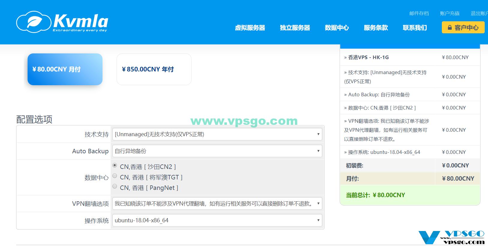 Kvmla香港VPS