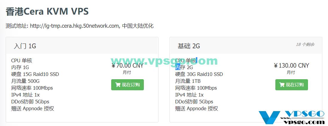 WikiHost 香港Cera KVM VPS发售