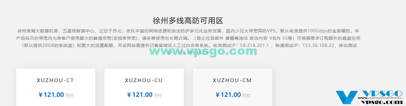 UOvZ徐州大带宽VPS