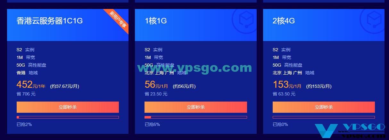 腾讯云精选秒杀香港VPS