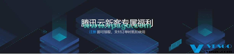 腾讯云新客专属福利