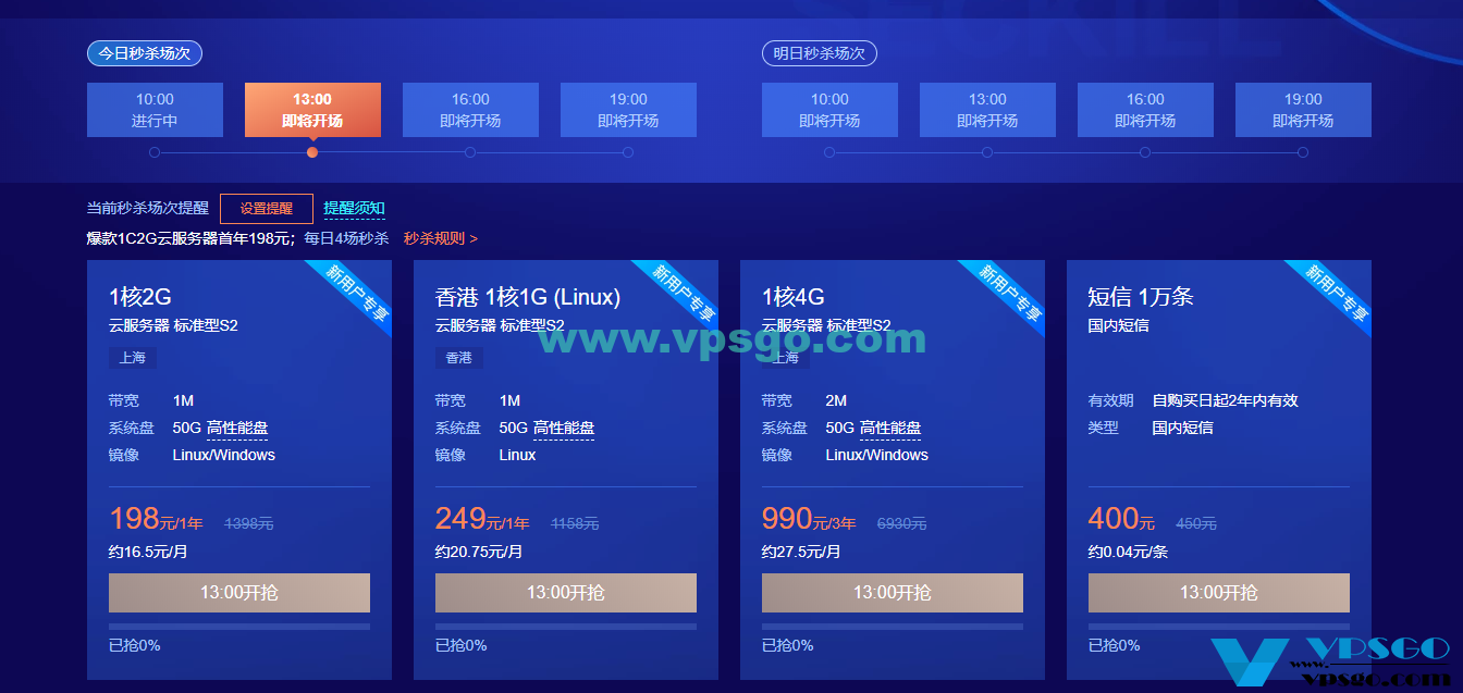腾讯云新用户限时秒杀活动香港VPS