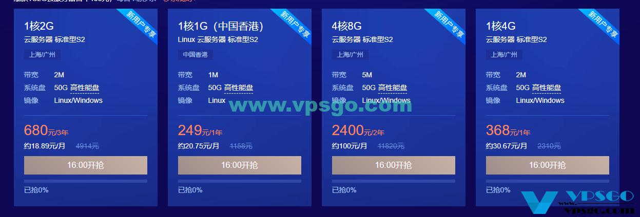 腾讯云便宜VPS 1核/2G/2M带宽国内云服务器3年680元