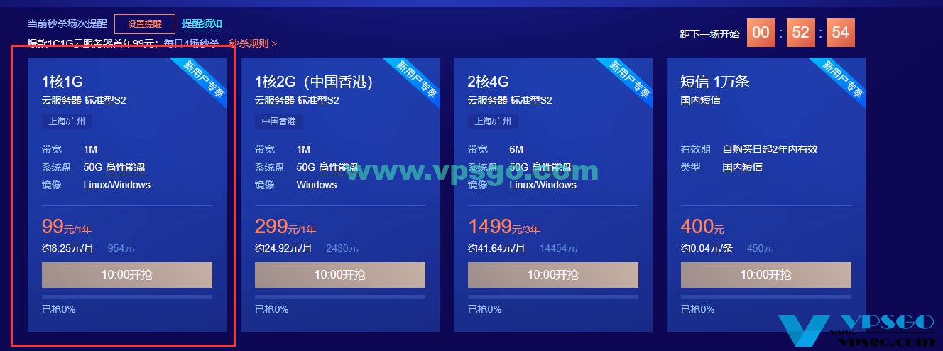 腾讯云99元服务器