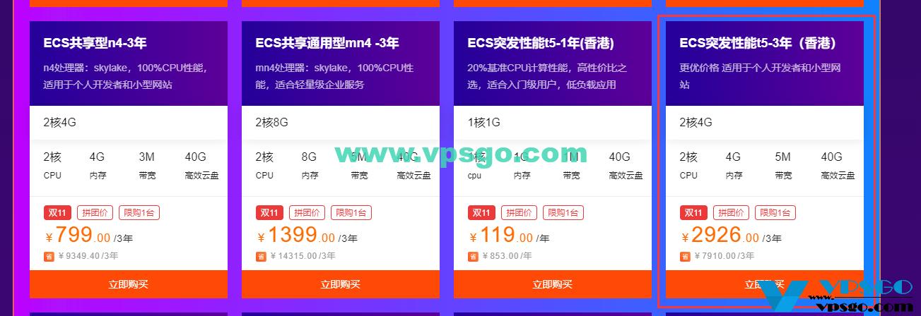阿里云双11优惠新增5M香港CN2服务器