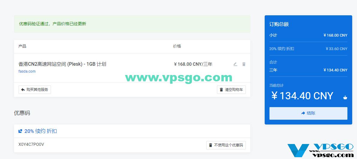 微基主机服务WikiHost春节优惠