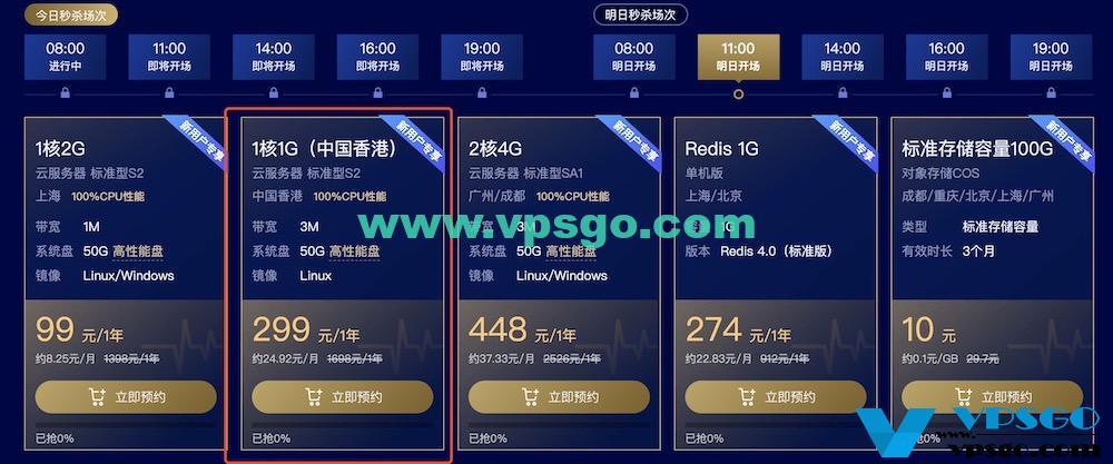 低价腾讯云香港服务器