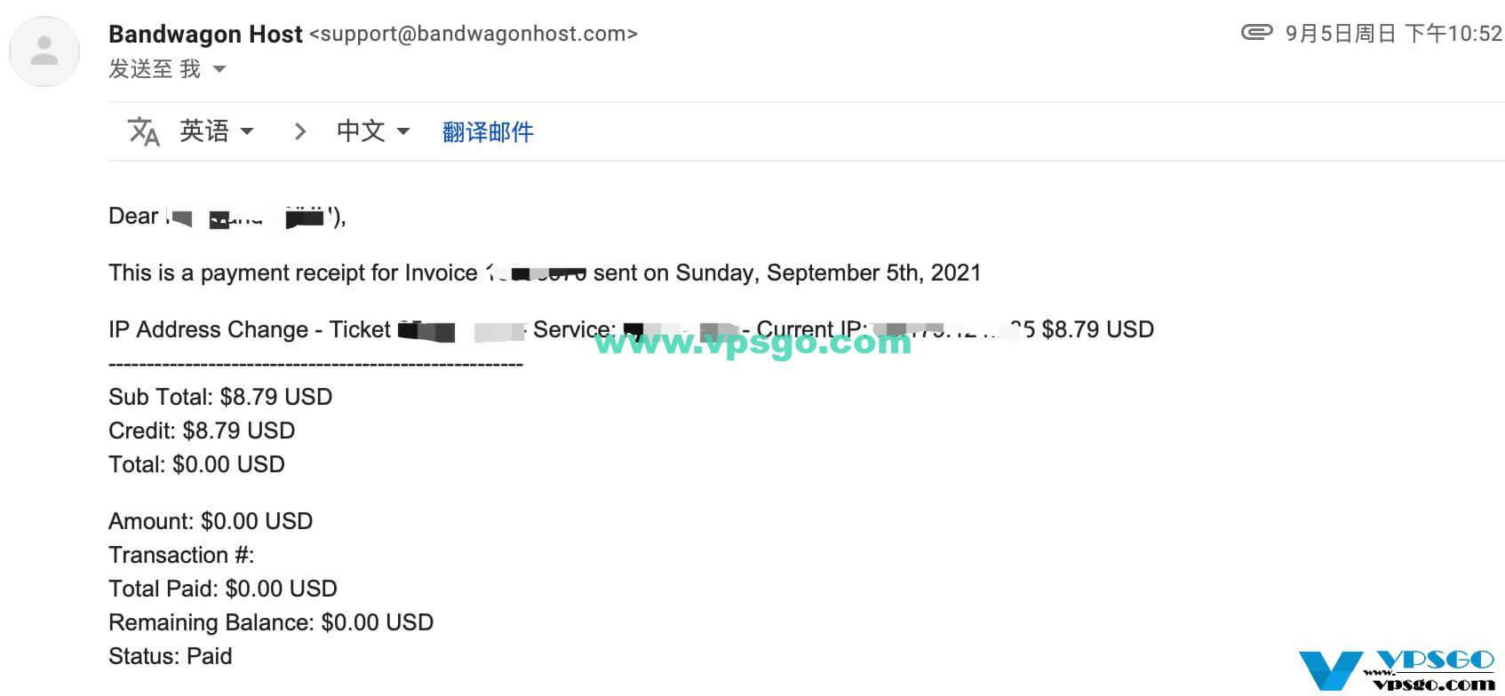 搬瓦工更换IP缴费记录