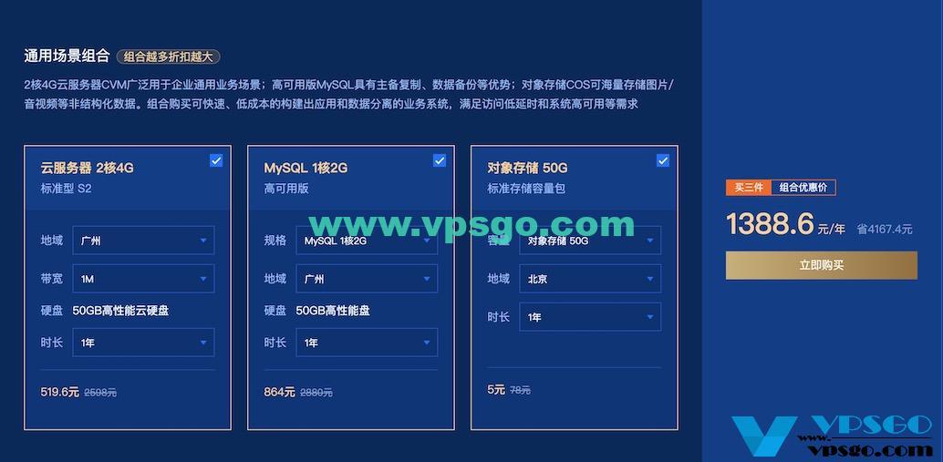 腾讯云企业钜惠详情