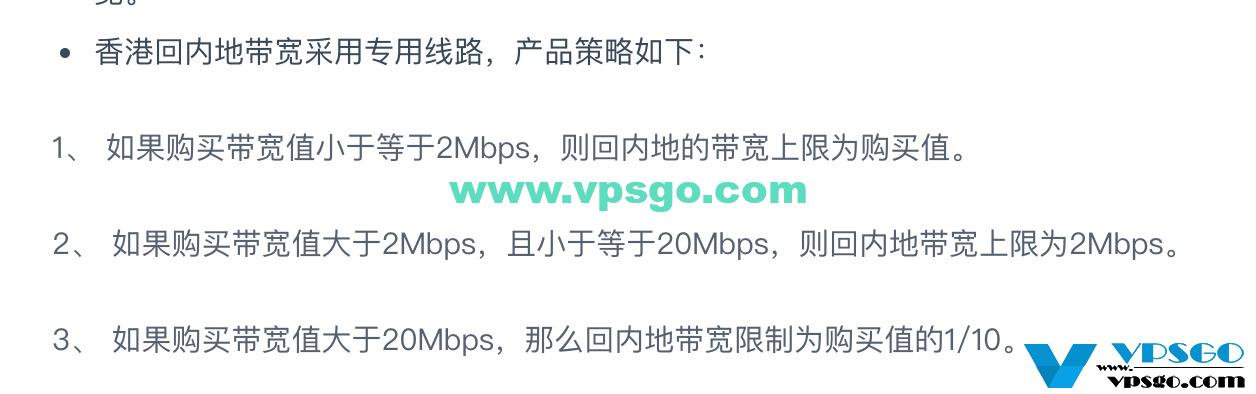 UCloud香港机房回内地带宽上限为2Mbps