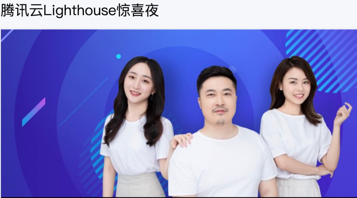 腾讯云Lighthouse惊喜夜