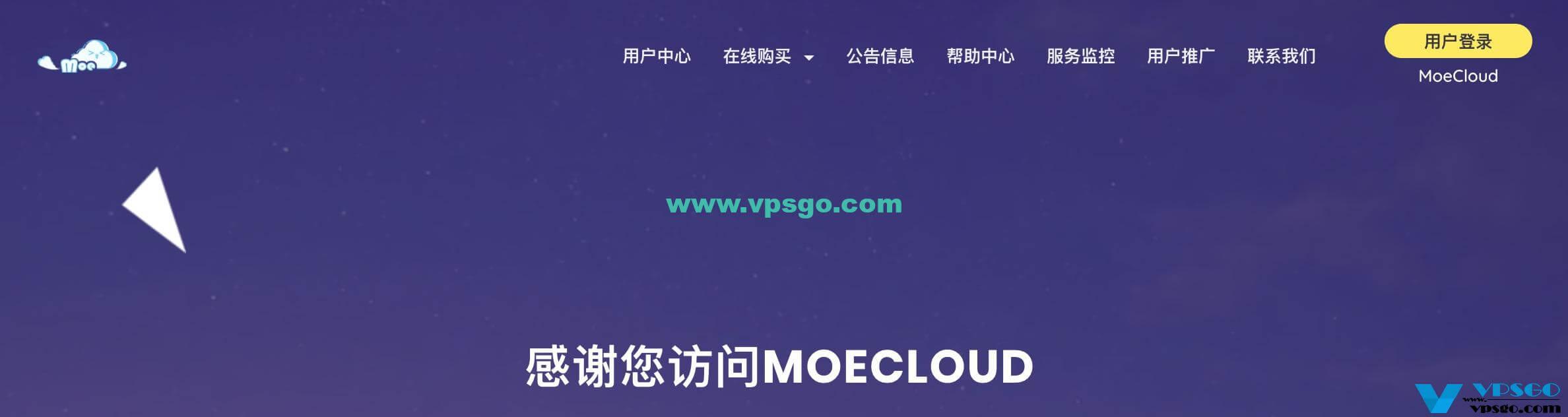 MoeCloud