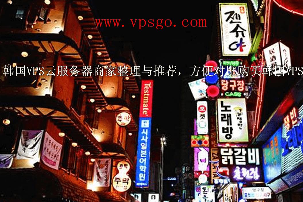 韩国VPS云服务器商家整理与推荐