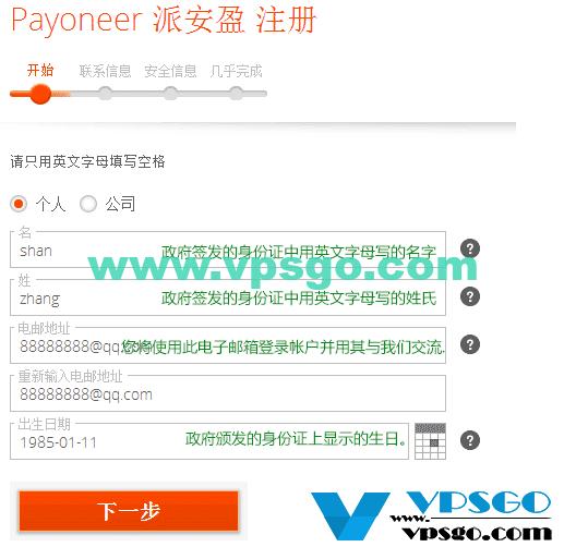 Payoneer注册