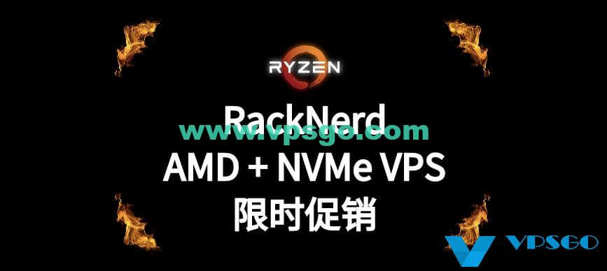 RackNerd高性能VPS促销