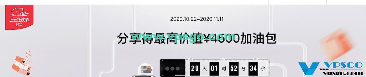 阿里云1024程序员加油包