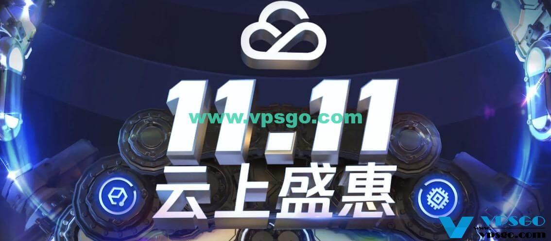 腾讯云11.11云上盛惠提前购