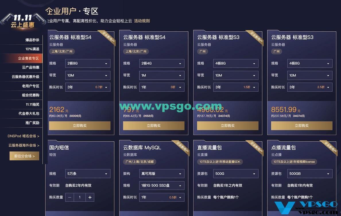 腾讯云双十一企业用户优惠推荐