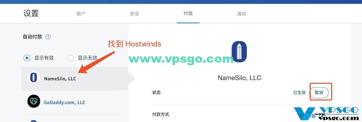 Hostwinds取消PayPal自动续费