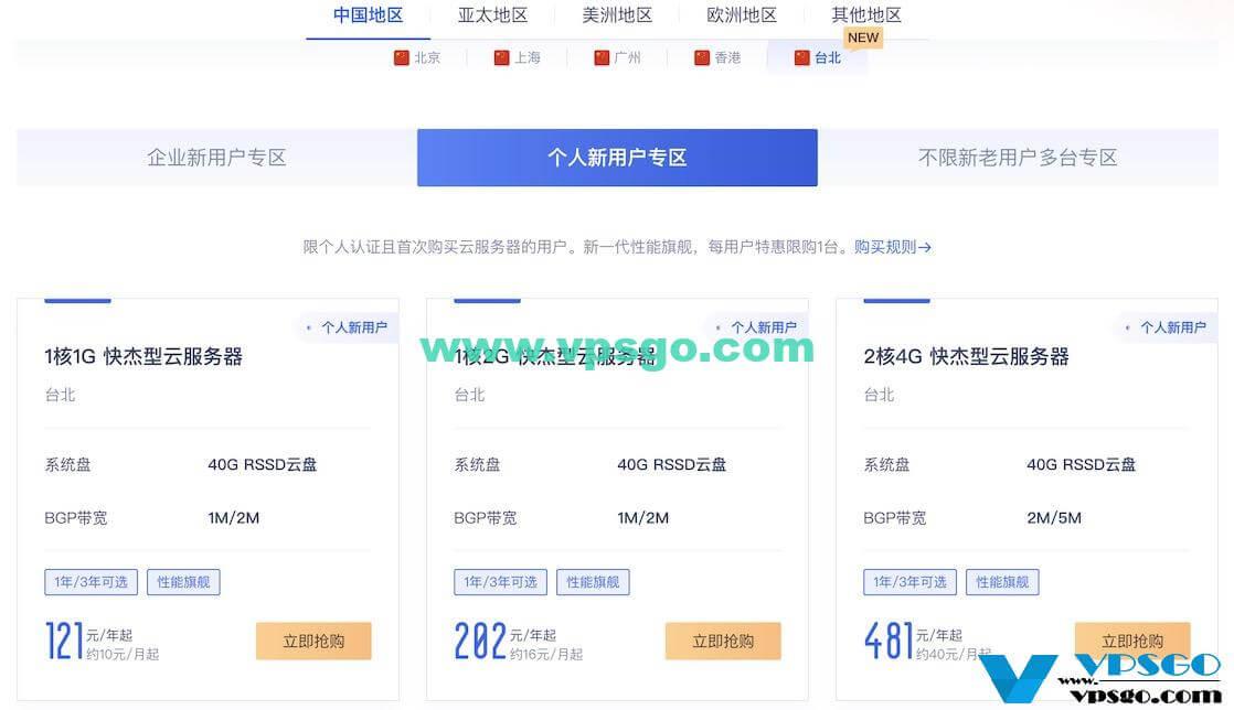 UCloud全球大促服务器促销