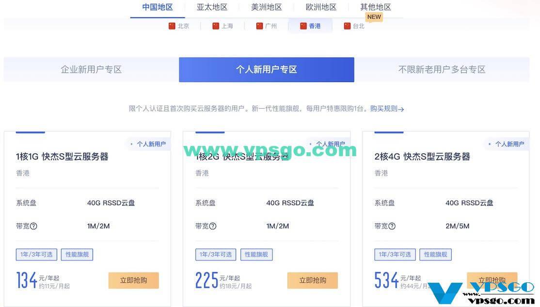 UCloud便宜香港服务器