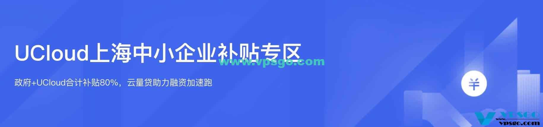UCloud上海中小企业补贴