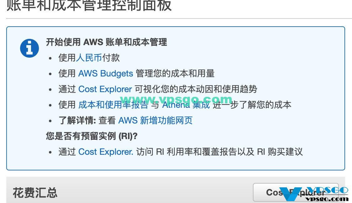 AWS免费套餐防止扣钱