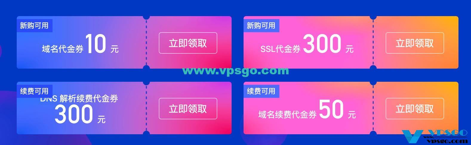 DNSPod域名优惠