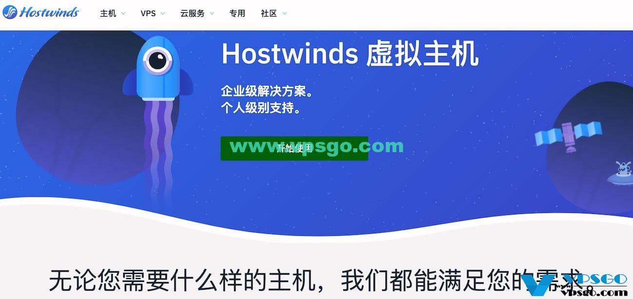 Hostwinds官网中文版