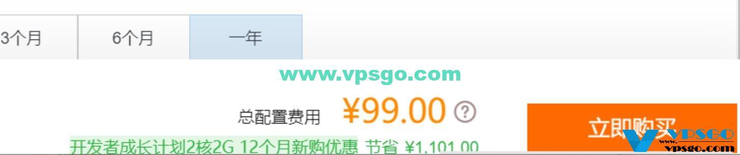 阿里云2C2G5M轻量应用服务器原价续费